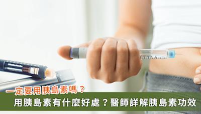 胰島素越早用越好?醫師詳解胰島素是什麼、要怎麼用