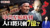 警告!中國人口將減半?原因解析 聽後讓人很無奈!(視頻) - - 觀點評析