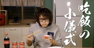 HowFun / 吃飯的小儀式