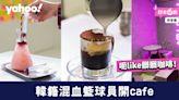 【西營盤美食】韓籍混血男開café!主打呃like飲品:髒髒咖啡