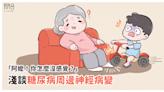 【黃彗倫醫師】「阿嬤!你怎麼沒感覺?」—淺談糖尿病周邊神經病變
