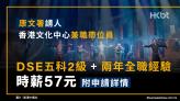 香港文化中心請兼職帶位員|DSE五科2級+兩年全職經驗|時薪57元