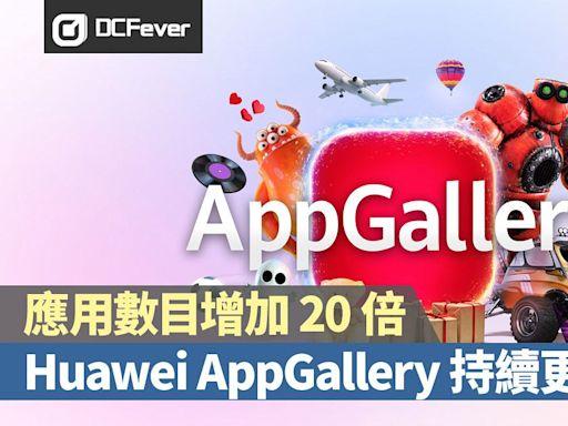 Huawei AppGallery 本地應用持續更新:應用數目年內增加 20 倍 - DCFever.com