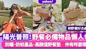 野餐用品清單懶人包|野餐好去處必備野餐籃/野餐墊10件實用高顏值...