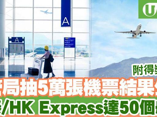 【抽機票】機管局抽5萬張機票結果公布國泰/HK Express達50個航點!   U Travel 旅遊資訊網站