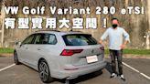 【新車試駕影片】Volkswagen Golf 8 Variant 280 eTSI Style 有型實用大空間