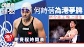 東京奧運直播時間表|何詩蓓衝金全城集氣撐 體操全能王明晚決出