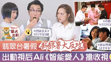 【兩台大戰】TVB以智能愛人+我家無難事搶收視 張錦祥黃亞保《煮戰》做真人騷 - 香港經濟日報 - TOPick - 娛樂
