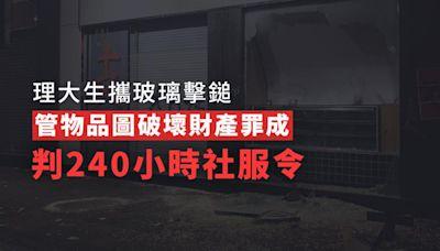 理大生攜玻璃擊鎚 管物品圖破壞財產罪成 判240小時社服令 | 獨媒報導 | 獨立媒體