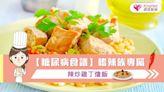 【糖尿病食譜】嗜辣族專屬:辣炒雞丁燴飯