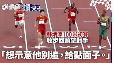東京奧運︱蘇炳添百米飛人初賽收步失小組首名 照晉級望破10秒關