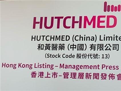 《公司業績》和黃醫藥(00013.HK)中期虧損擴至1.02億美元