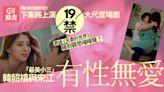 韓韶禧《夫妻的世界》後再拍大尺度場面 新劇坐宋江大髀激吻