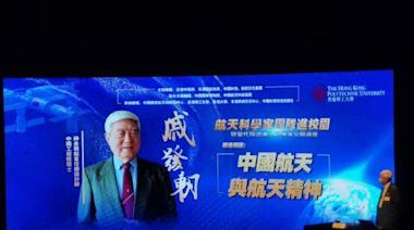 側記丨中國航天「活化石」在港演講2小時:全程脫稿、「脫PPT」