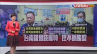 議員爆台南開罷韓賭盤 警察局長:如果有一定抓