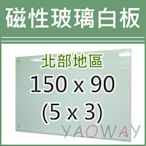【耀偉】磁性玻璃白板150*90 (5x3尺)【僅配送台北地區】