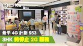 3HK 將停止 2G服務!最平 4G 計劃為 HK$53 - ezone.hk - 科技焦點 - 5G流動