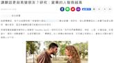 【錯誤】媒體報導「愛講髒話的人適合當朋友!研究指出:智商更高、組織能力強」、「經常罵髒話...智商還會比較高」?