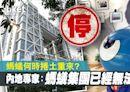 【螞蟻上市觸礁】螞蟻上市何時重啟?內地專家:「沒有政府背書,沒有螞蟻未來」 - 香港經濟日報 - 即時新聞頻道 - 即市財經 - 新股IPO