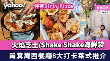 筲箕灣美食│Dirty Skillet 6大打卡菜式推介!火焰芝士/Dirty Pizza/Shake Shake海鮮袋