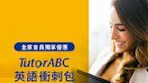 誇張!TutorABC爆限老師認同台灣屬中國 爛英文回信被噓
