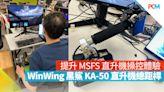 提升 MSFS 直升機操控體驗 WinWing 黑鯊 KA-50 直升機總距桿