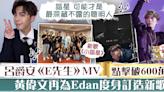 【MIRROR星蹤】Edan《E先生》MV破600萬點擊 呂爵安以新歌《小諧星》自勉 - 香港經濟日報 - TOPick - 娛樂