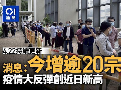 直播|30宗初步陽性 當局稱不尋常 邀袁國勇到華大化驗室視察
