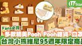 台灣Grace Gift推小熊維尼95週年限定商品多款精美Pooh Pooh雜貨、口罩   U Travel 旅遊資訊網站