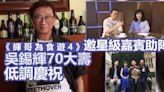 【獨家】《輝哥為食遊4》邀星級嘉賓助陣 吳錫輝70大壽低調慶祝