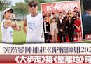 【大步走】接《堅離地愛堅離地》棒下周播出 觀眾期待陳豪+宣萱新劇《陀槍師姐2021》 - 香港經濟日報 - TOPick - 娛樂