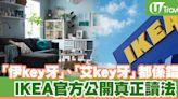 【環球熱話】IKEA到底點讀?「伊key牙」原來係錯!官方公開真正讀法   U Travel 旅遊資訊網站