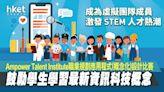 Ampower Talent Institute 職業規劃應用程式(概念化)設計比賽 鼓勵學生學習最新資訊科技概念 - 香港經濟日報 - 地產站 - 地產新聞 - 商場活動