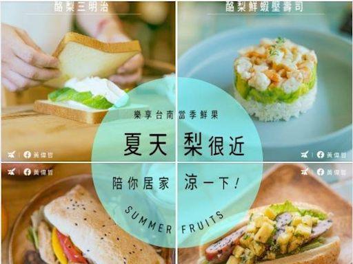 全台酪梨最高產區在台南 黃偉哲推薦食譜「酪」下去