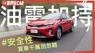 【跨界玩Car】KIA Stonic 1.0T Hybrid │ 校正回歸升級Level 2自動駕駛