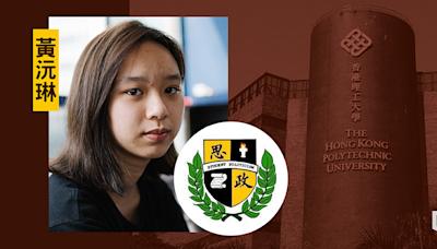 賢學思政黃沅琳被國安處拘捕 理大:此前已退學 | 立場報道 | 立場新聞