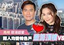 傳男神馬國明追婚成功 明年初與湯洛雯結婚 兩人持近8000萬元物業築愛巢 - 香港經濟日報 - 地產站 - 地產新聞 - 其他地產新聞