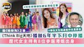 繼《姊妹淘》之後...|《Think Big天地》播映6年半下月中停播 歷代女主持有8位參選港姐出身 - 晴報 - 娛樂 - 中港台