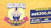 【電器幫】消費券超級賞 過千件熱賣產品低至3折(即日起至31/08)