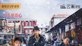 「東北喜劇天團」強勢進入愛奇藝「雲影院」《東北戀哥》定檔10月29日