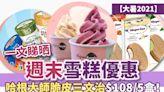 【大暑2021】一文睇晒週末雪糕優惠 哈根大師脆皮三文治$108/5盒!