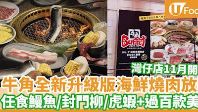 【牛角放題價錢】牛角放題menu一覽!牛角buffet+全日放題分店任飲任食過百款燒肉/和牛/海鮮/牛角飯 | U Food 香港餐廳及飲食資訊優惠網站
