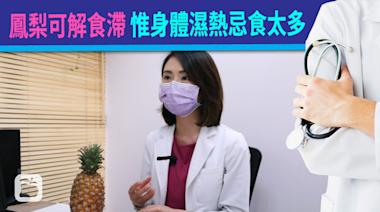 健康online︱台灣鳳梨大熱「識食」助生津止渴解食滯 身體濕熱忌食太多致爆瘡口臭 | 蘋果日報