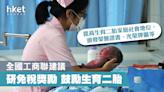 【兩會2021】鼓勵生二胎 全國工商聯倡研免稅、頒光榮牌匾 - 香港經濟日報 - 中國頻道 - 國情動向