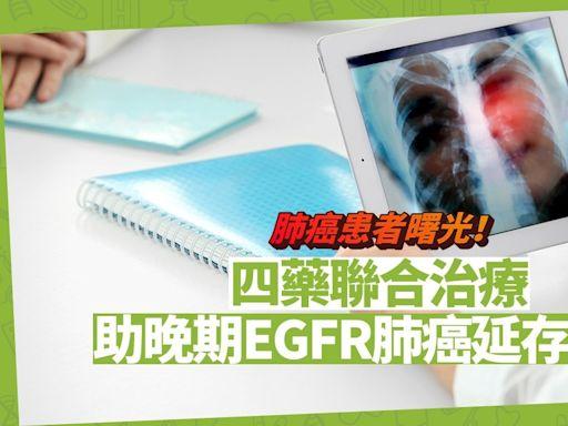 【新治療方案】四藥聯合治療晚期EGFR肺癌,研究證實可延存活率!病人可申請資助|健康好人生 health