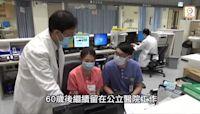 醫護流失率飆升 醫管局料延至65歲退休可挽留1600名醫護