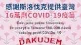 斯洛伐克贈台16萬劑AZ疫苗 效期至10/31及11/30