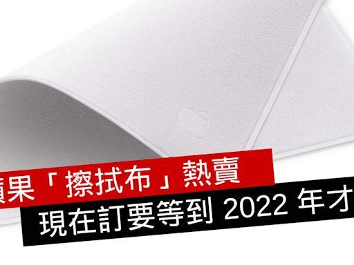 蘋果「擦拭布」熱賣?現在訂要等到 2022 年才收到! - 流動日報