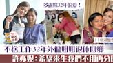 【香港小姐】盼僱主善待海外傭工 許亦妮:姐姐們離鄉別井心裏有很多悲傷 - 香港經濟日報 - TOPick - 娛樂