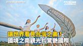 讓世界看見台灣之美!國境之南觀光片驚艷國際